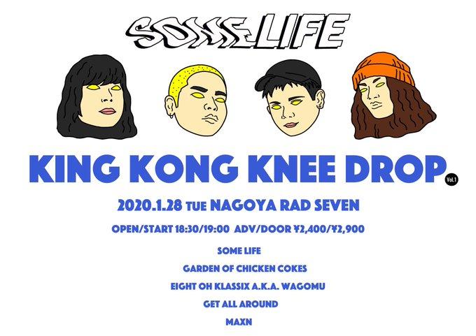 KING KONG KNEE DROP vol.1