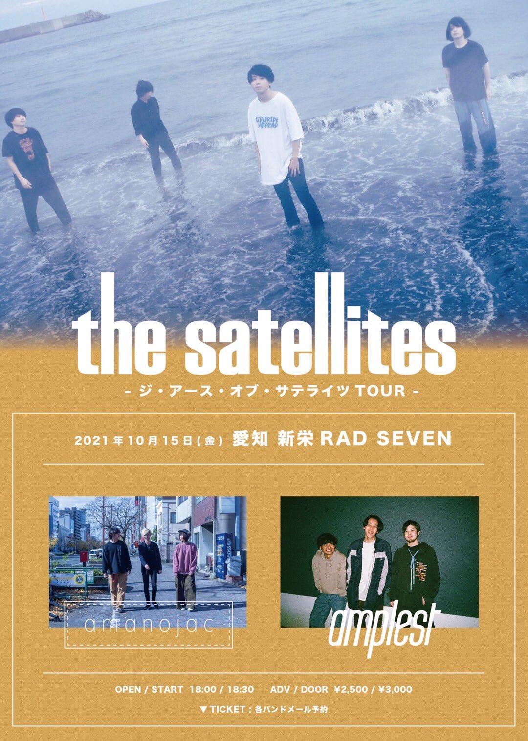 the satellites - ジ・アース・オブ・サテライツ TOUR -