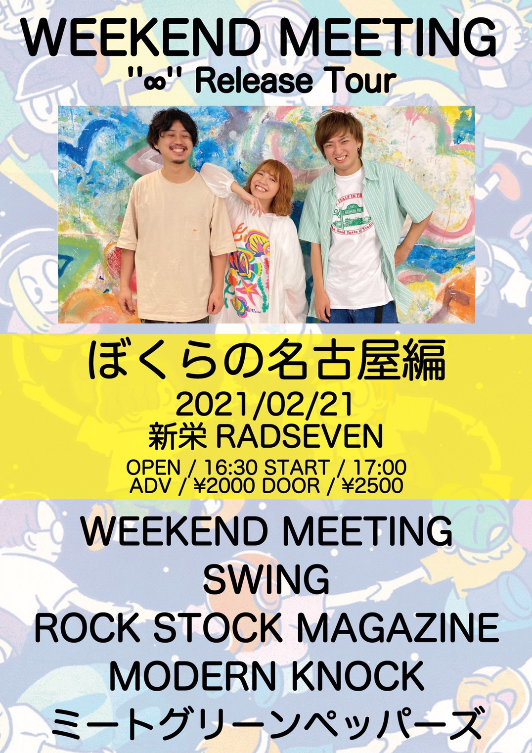 "WEEKEND MEETING ""∞""リリースツアー"