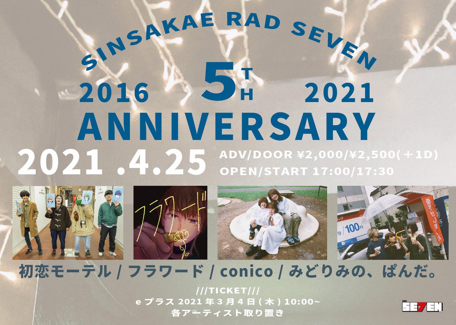 RAD SEVEN 5周年企画