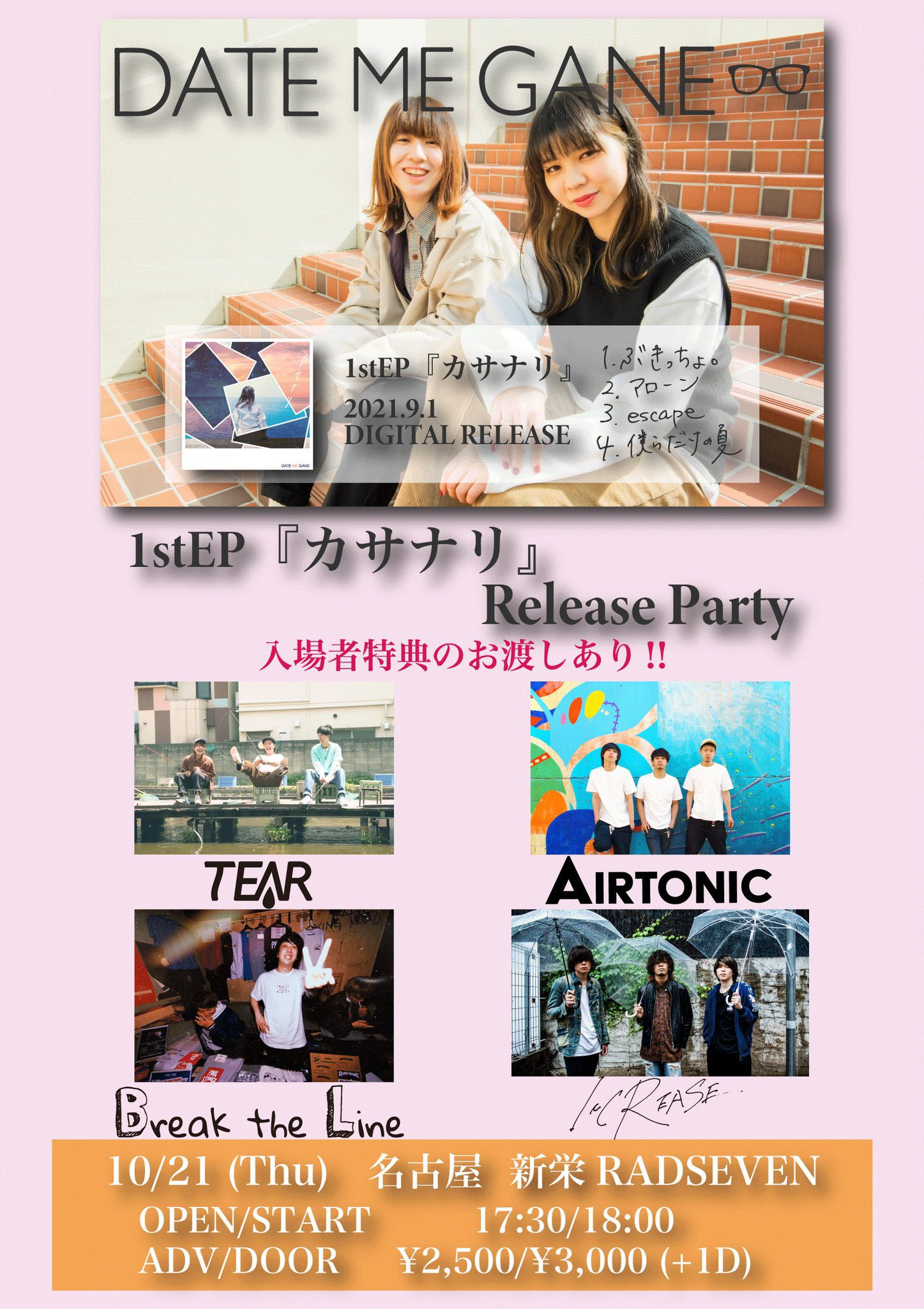 DATE ME GANE  1st EP『カサナリ』Release Party