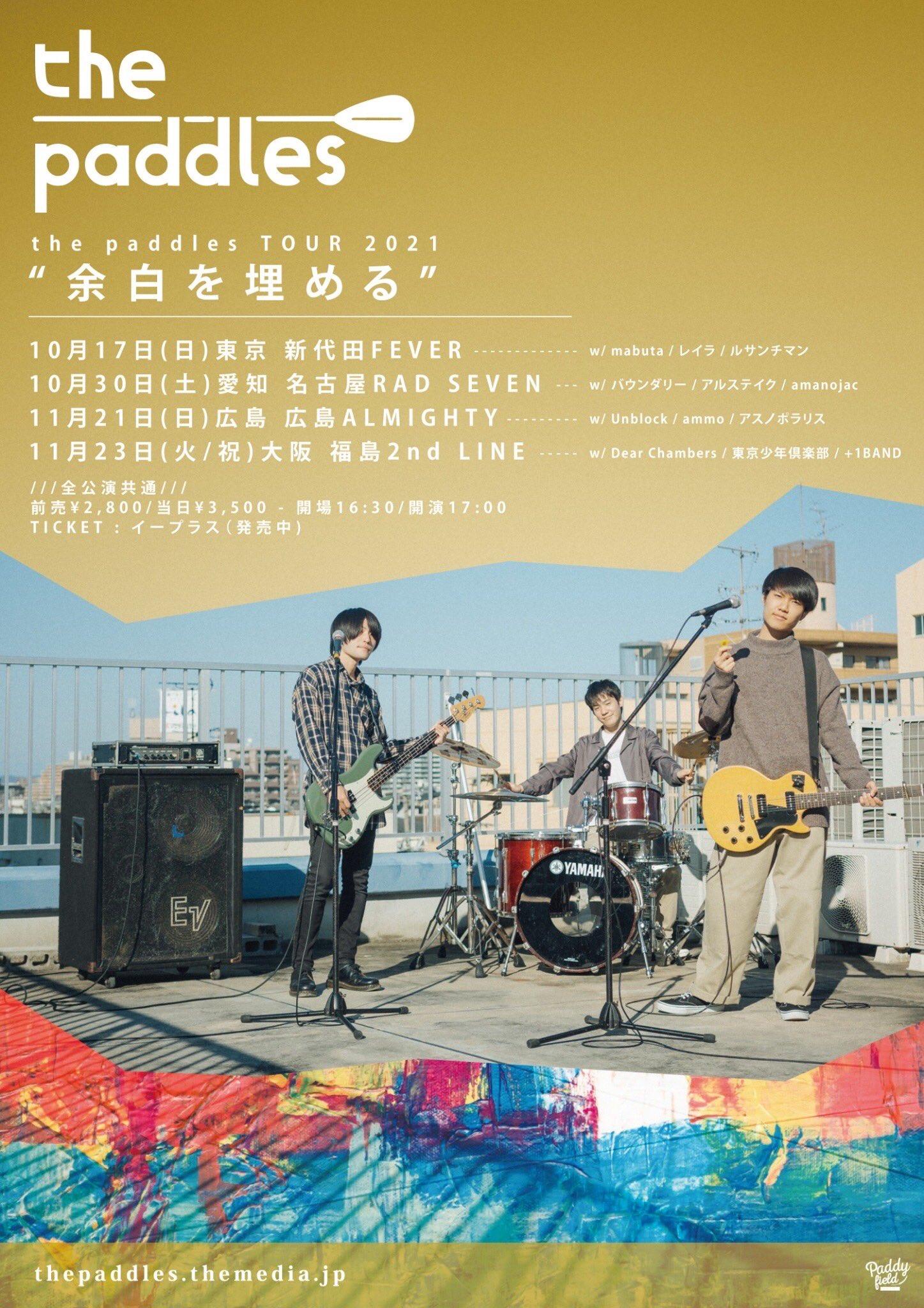 """the paddles TOUR 2021   """" 余白を埋める """""""