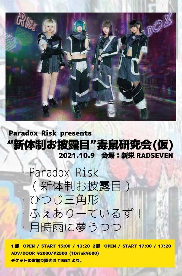 "Paradox Risk presents ""新体制お披露目""毒鼠研究会(仮)"