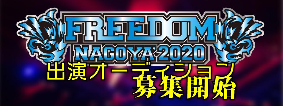 FREEDOM NAGOYA 2020 出演オーディション