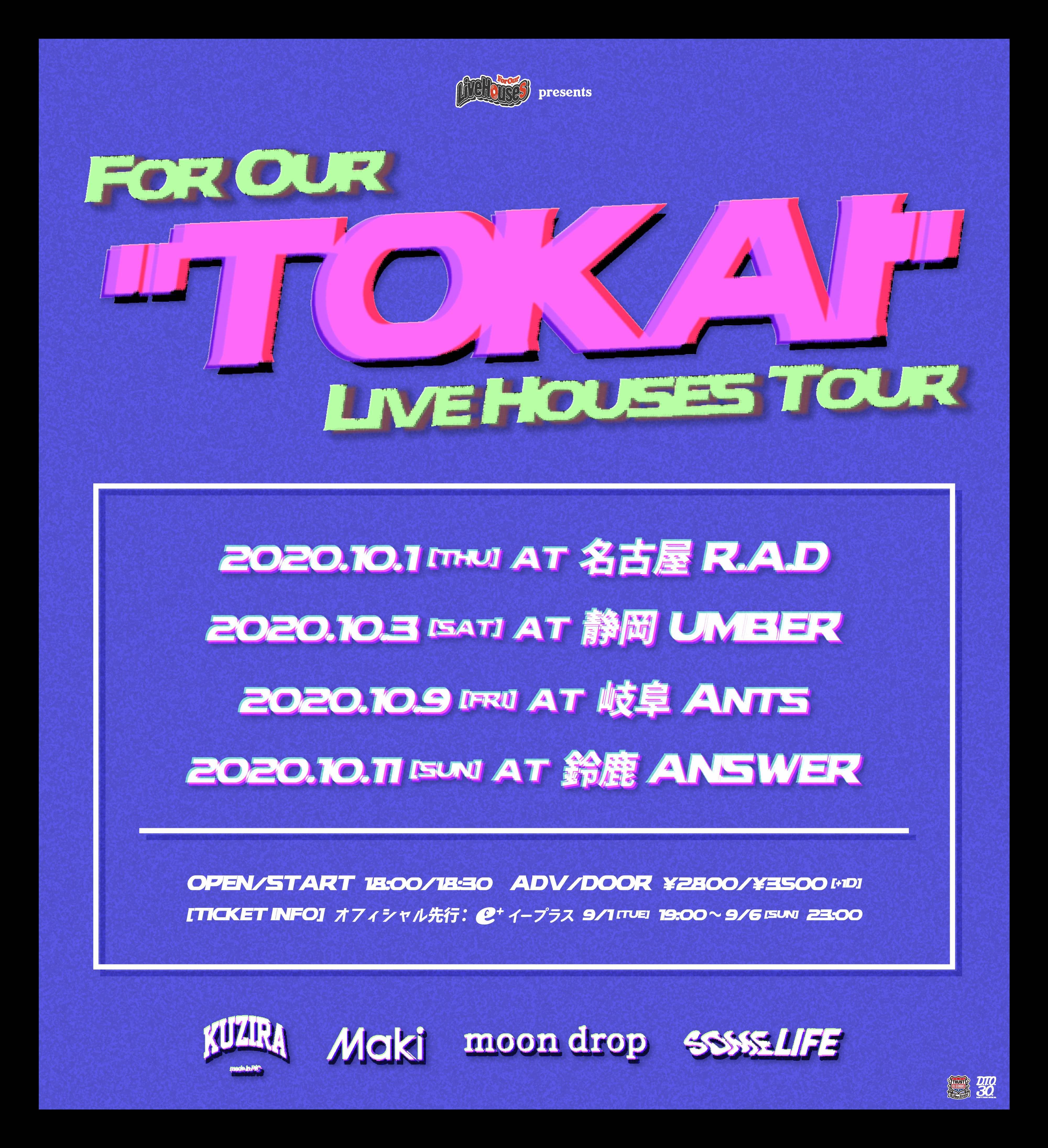 """For Our """"TOKAI"""" Live House Tour"""