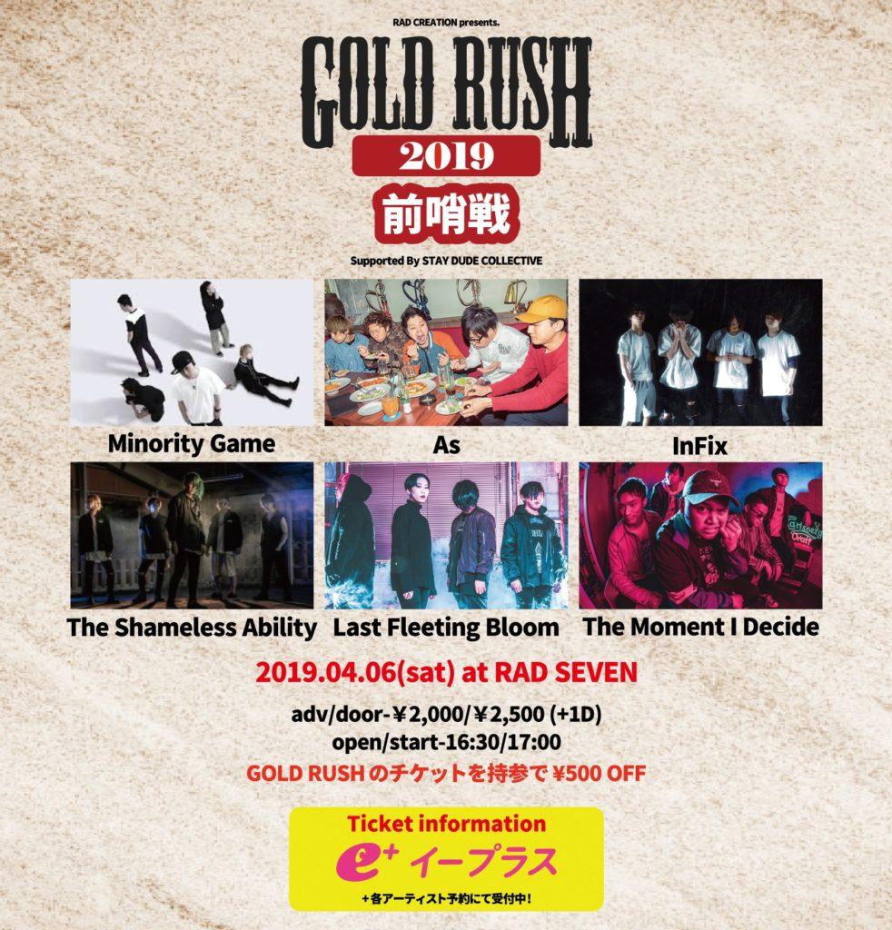 【GOLD RUSH 2019 前哨戦】