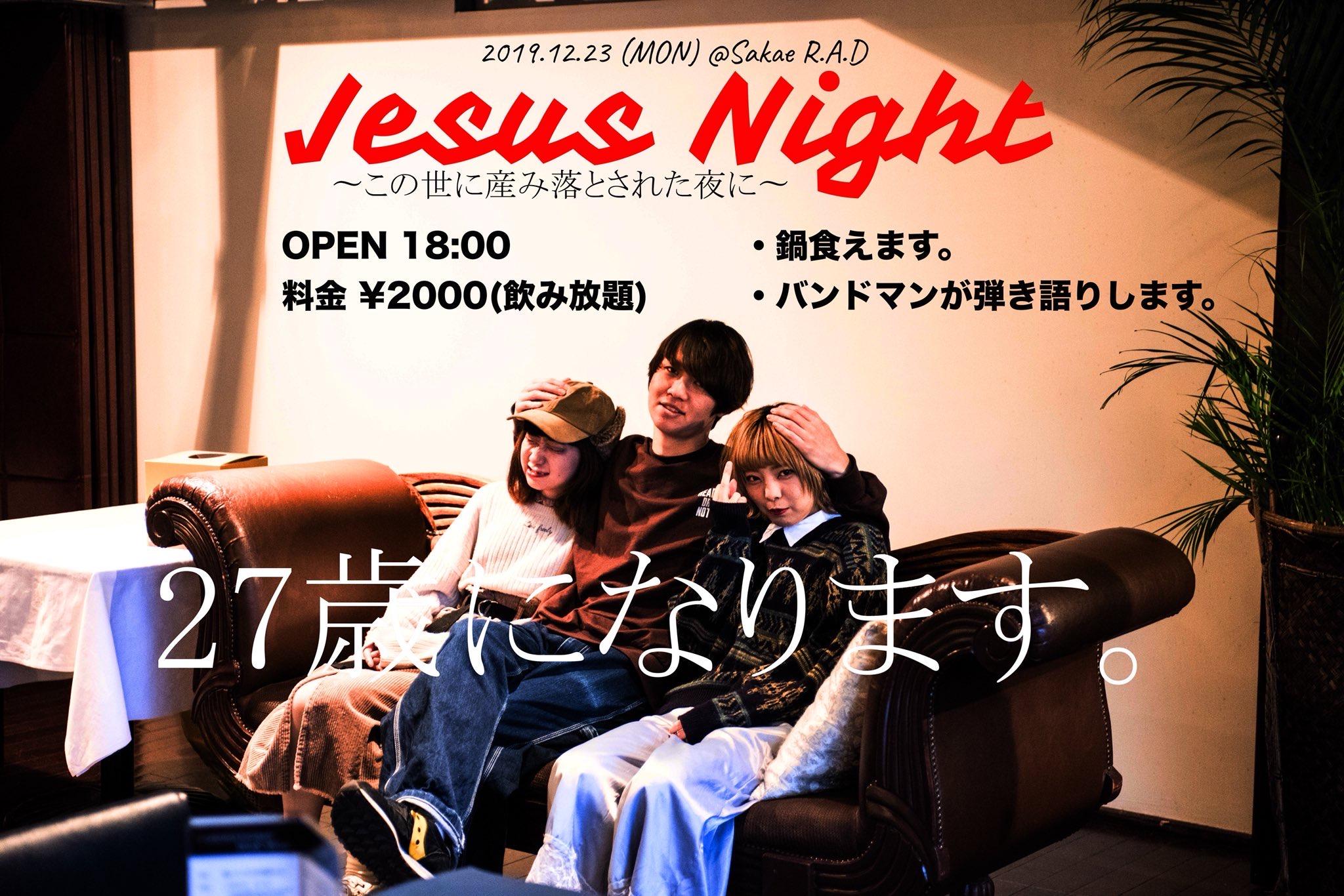 Jesus Night〜この世に産み落とされた夜に〜