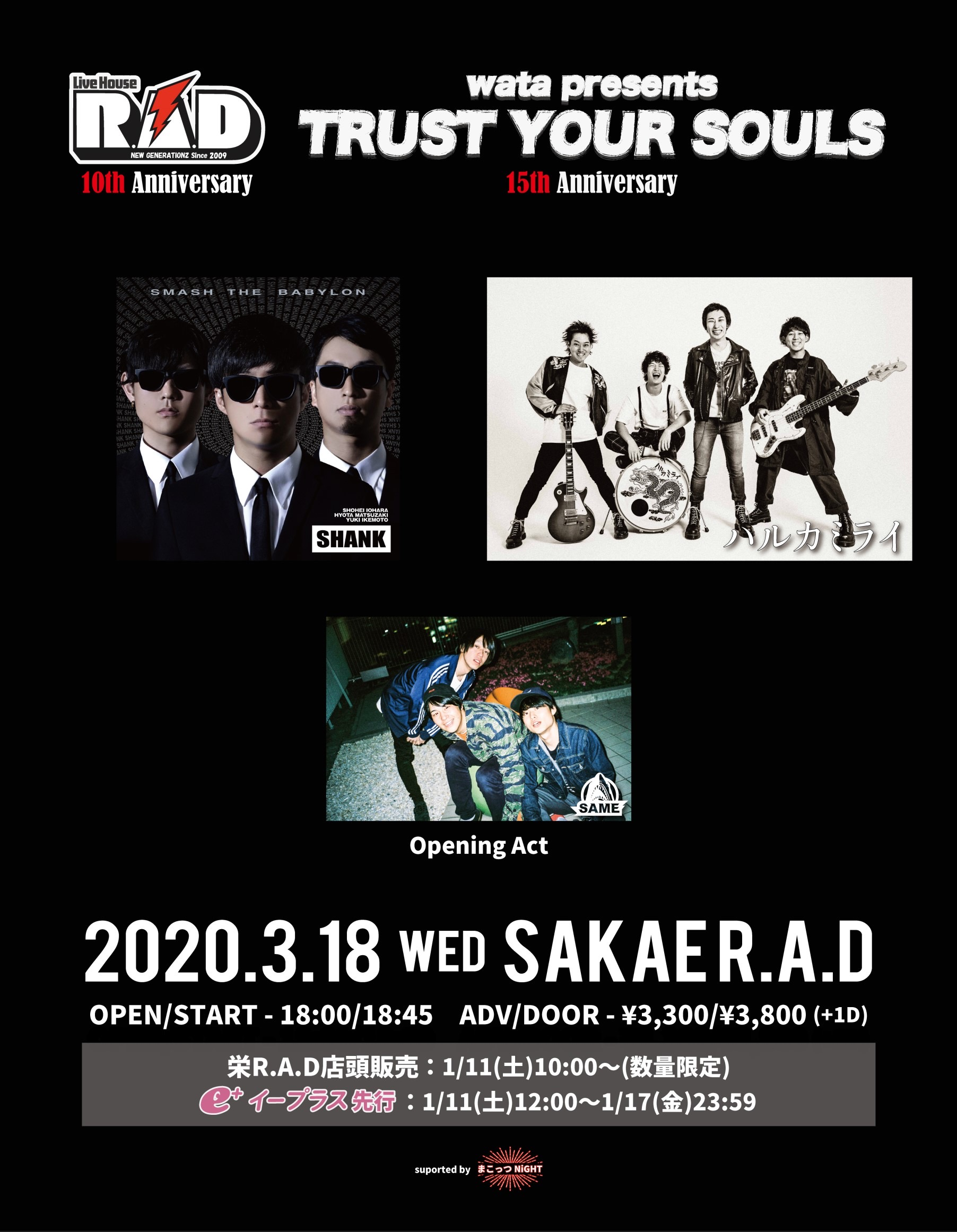 wata presents TRUST YOUR SOULS 15th Anniversary
