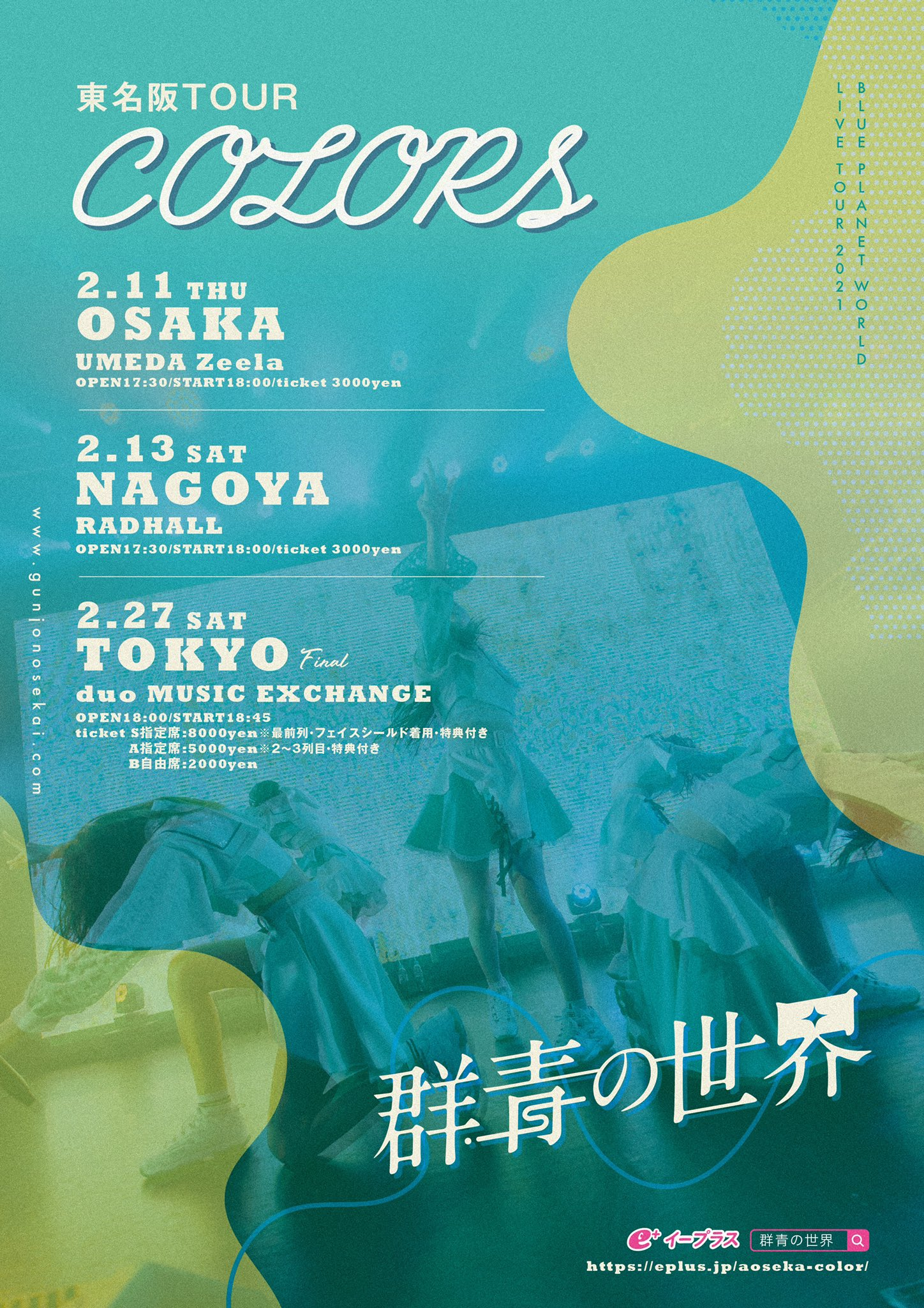 群青の世界 東名阪TOUR COLORS