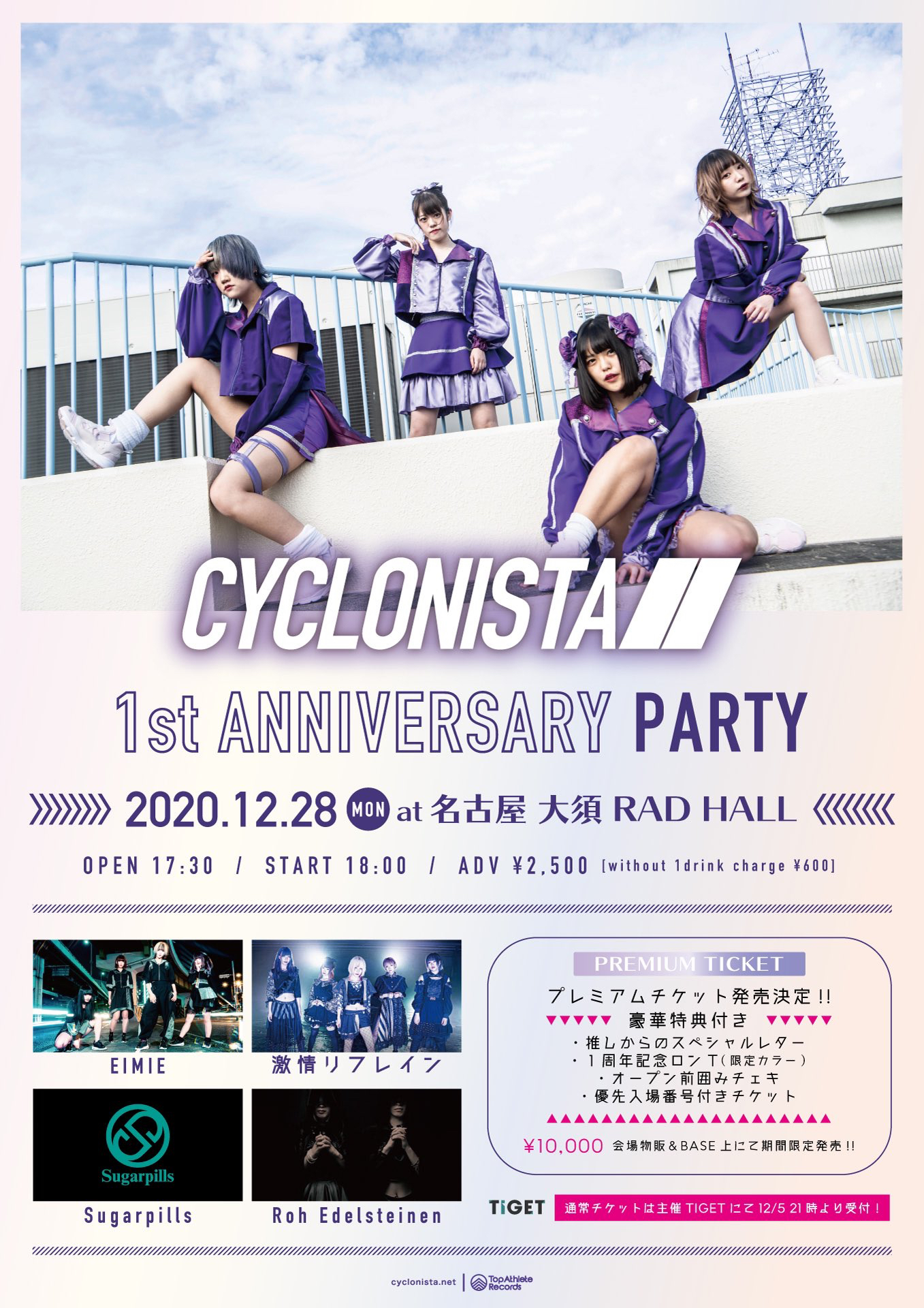 CYCLONISTA 1st ANNIVERSARY PARTY