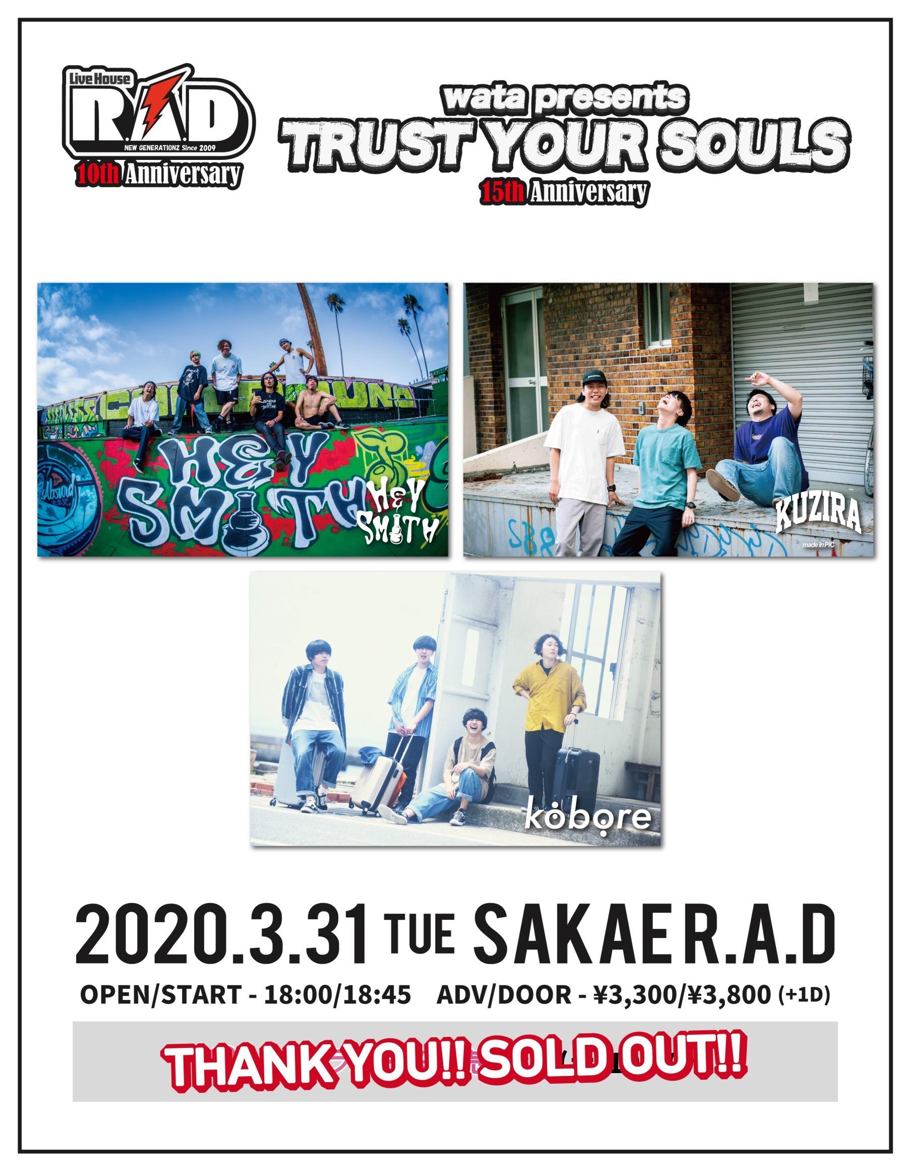 (※公演中止)wata presents TRUST YOUR SOULS 15th Anniversary