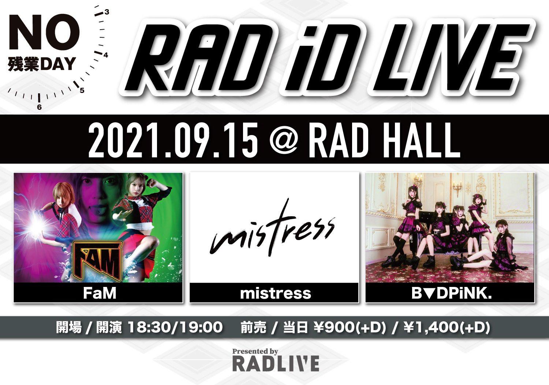 RAD iD LIVE 〜NO残業DAY〜