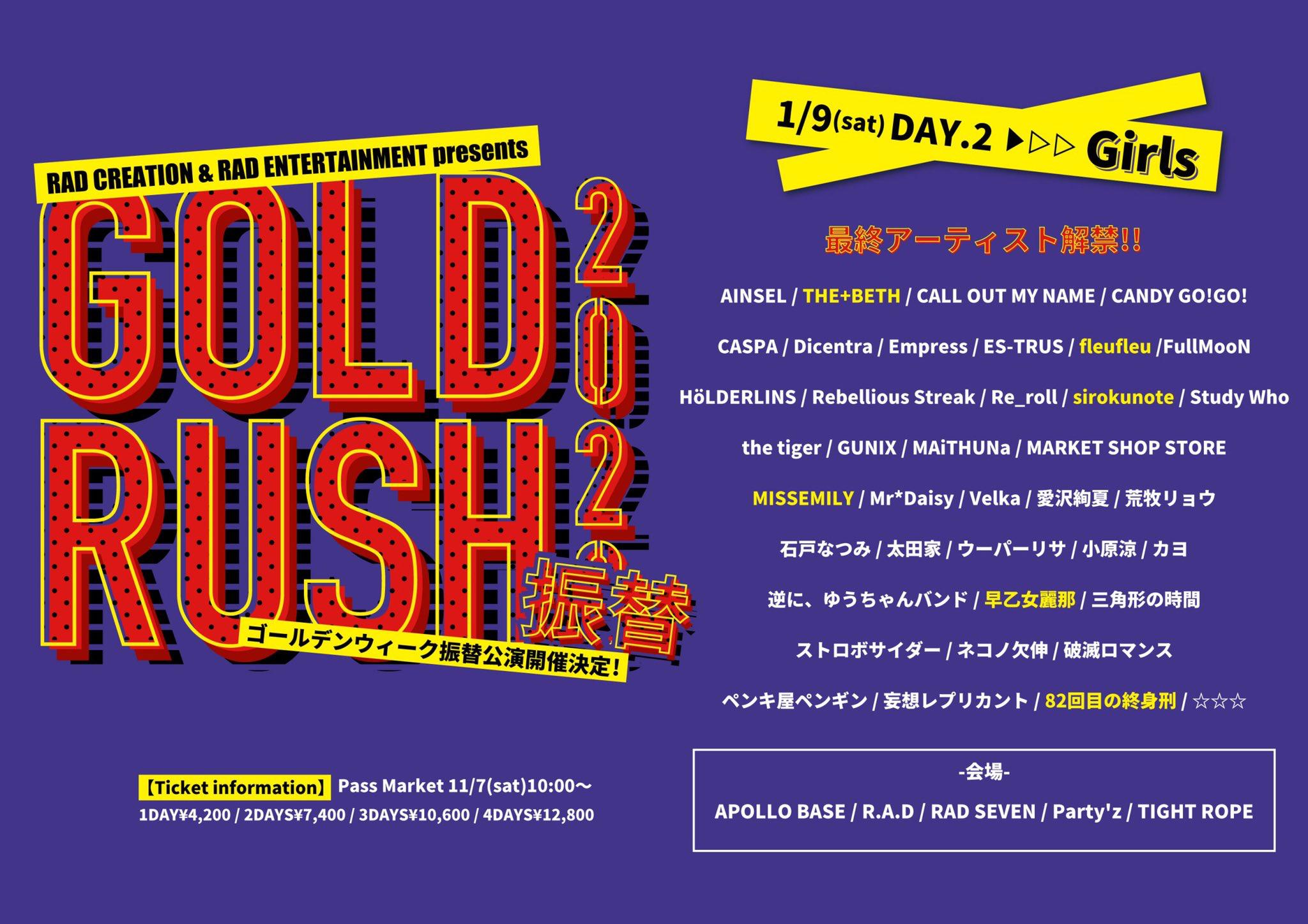 GOLD RUSH 2020 振替公演