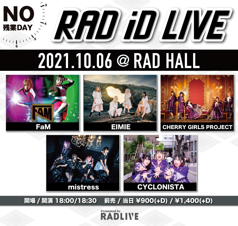 RAD iD LIVE NO残業DAY