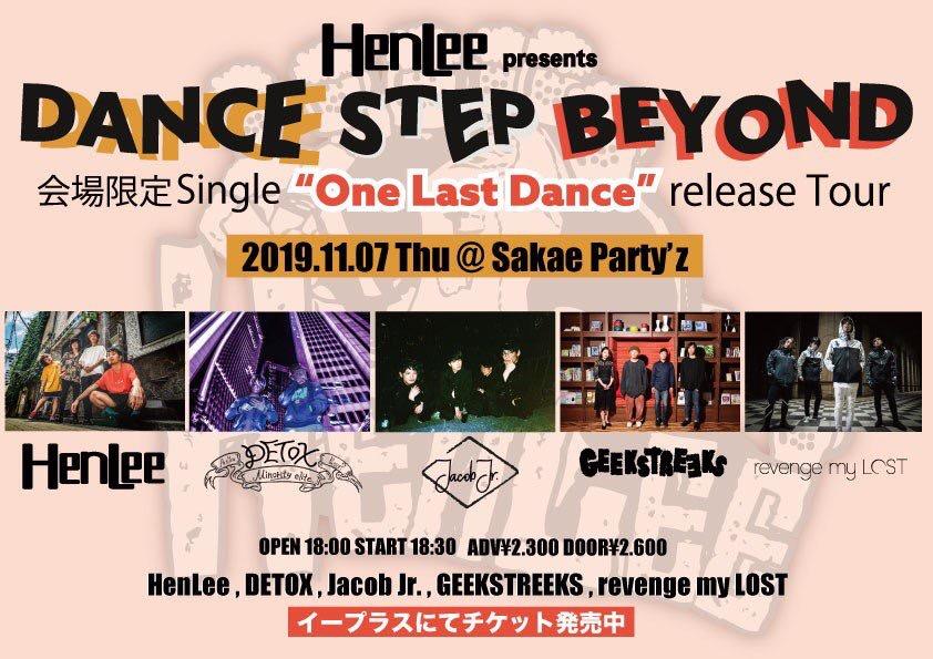 HenLee presents ''DANCE STEP BEYOND''