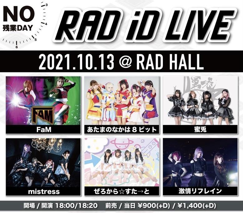 RAD iD LIVE ~NO残業DAY~