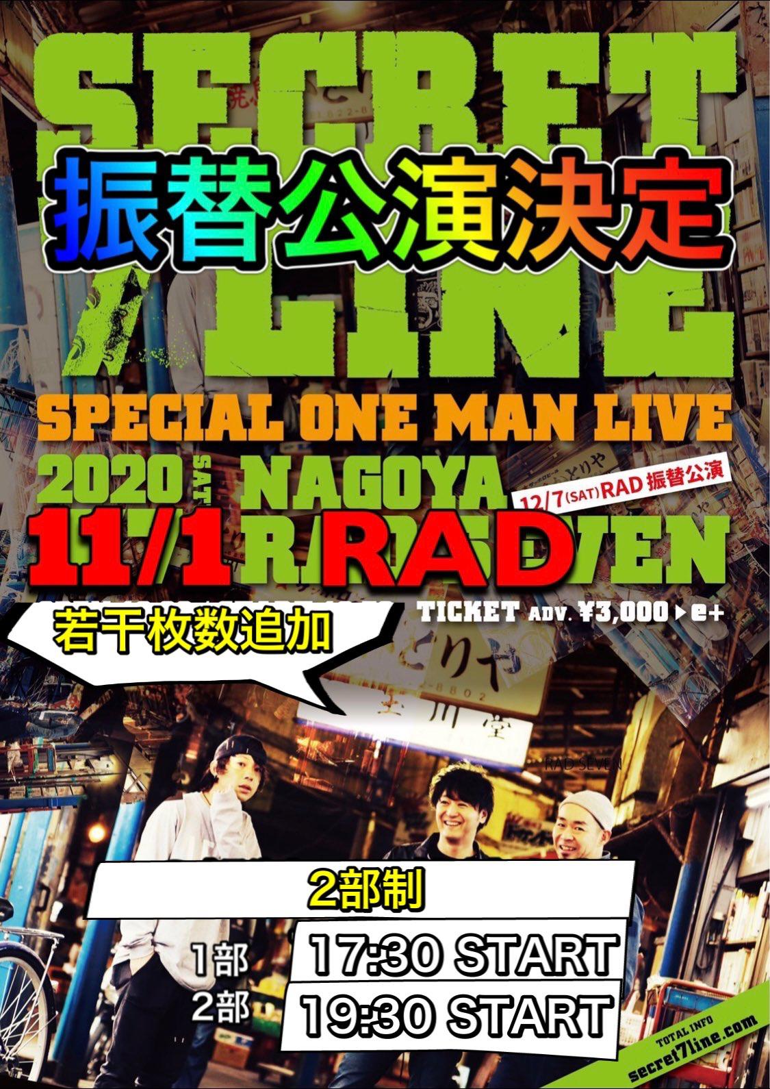 SECRET 7 LINE SPECIAL ONE MAN LIVE(2020/12/7振替公演)