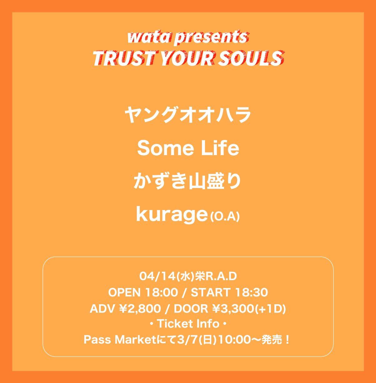 wata presents TRUST YOUR SOULS