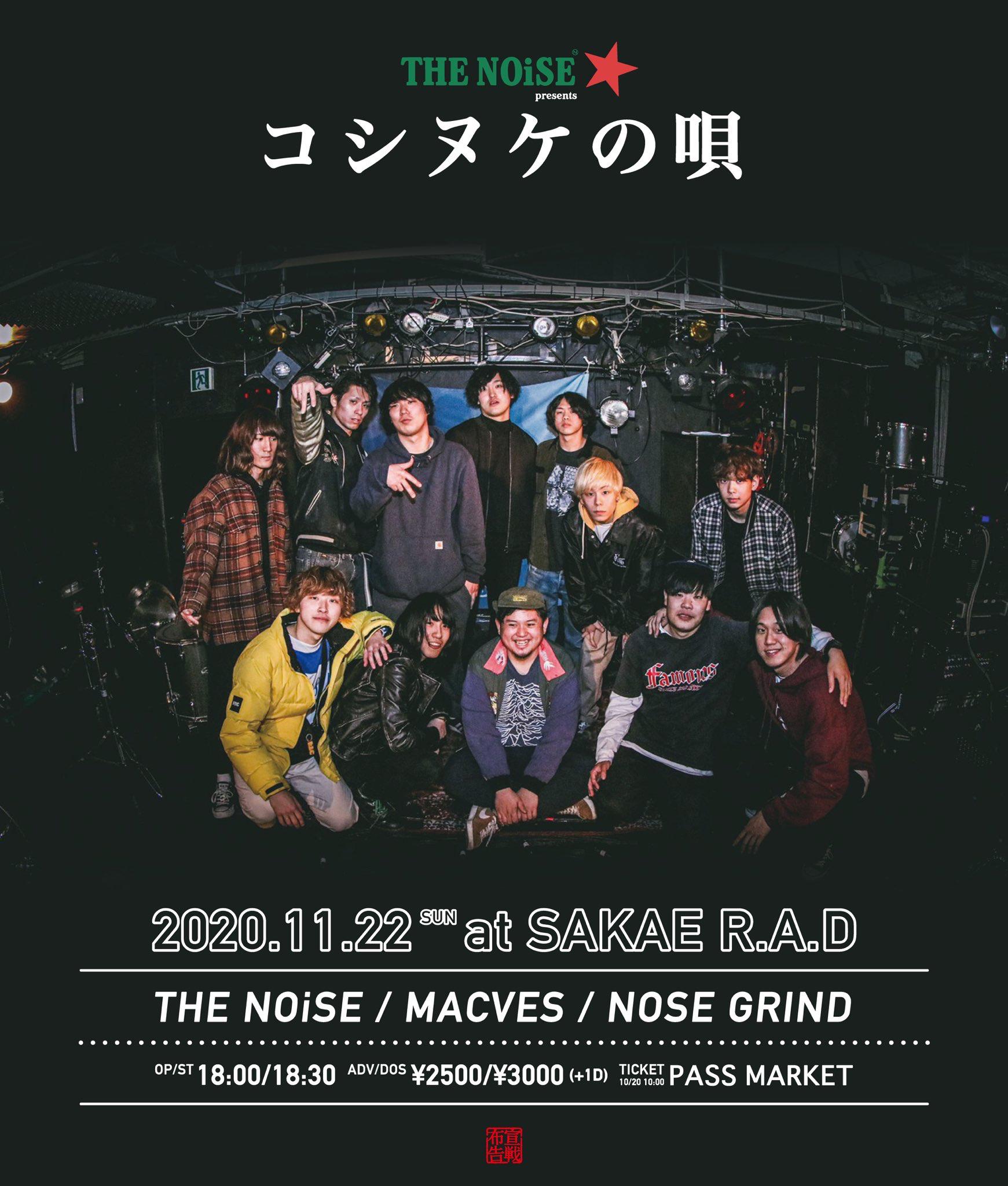 THE NOiSE presents コシヌケの唄