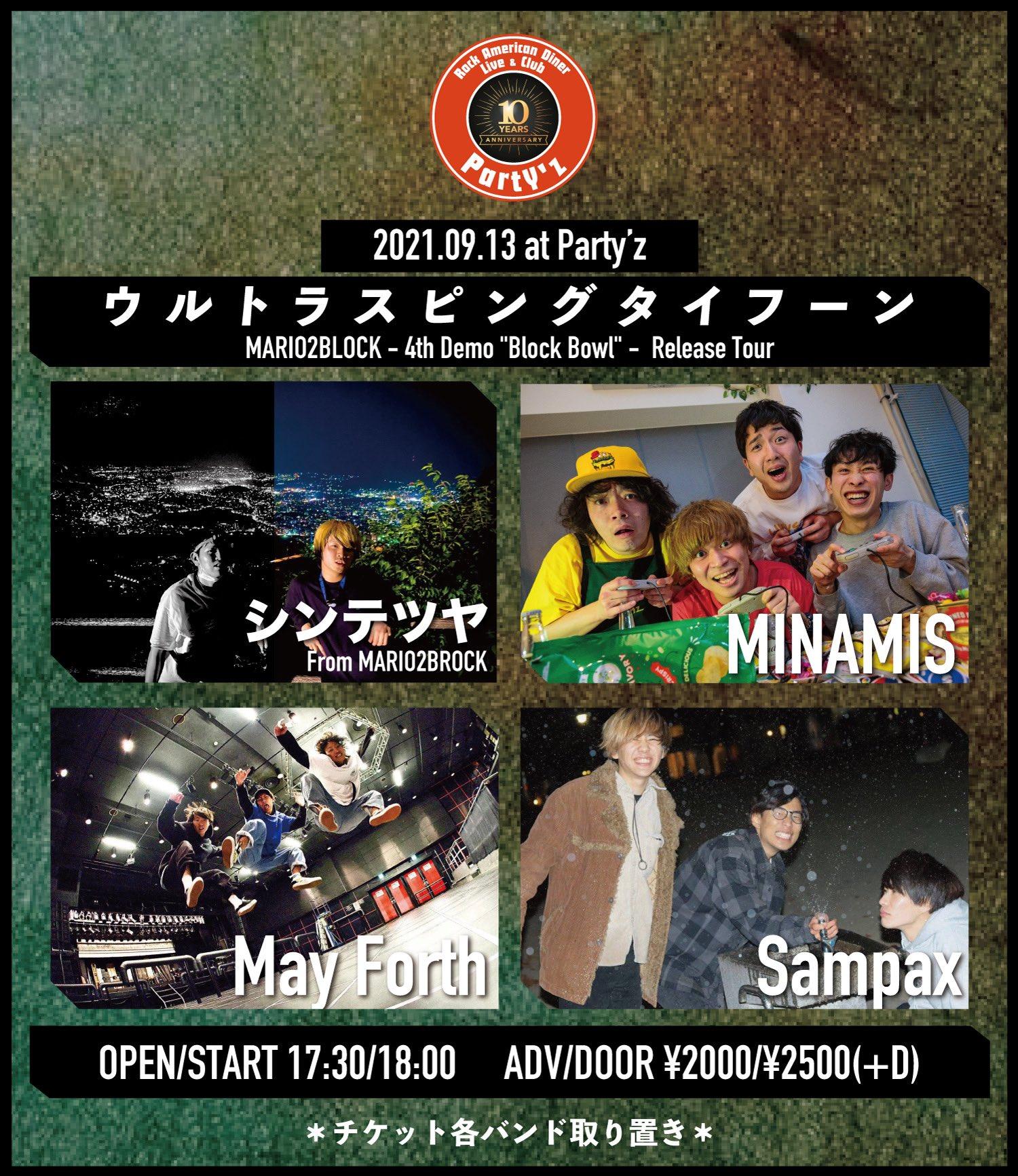 """ウルトラスピニングタイフーン MARIO2BLOCK-4th Demo""""Block Bowl""""-Release Tour"""