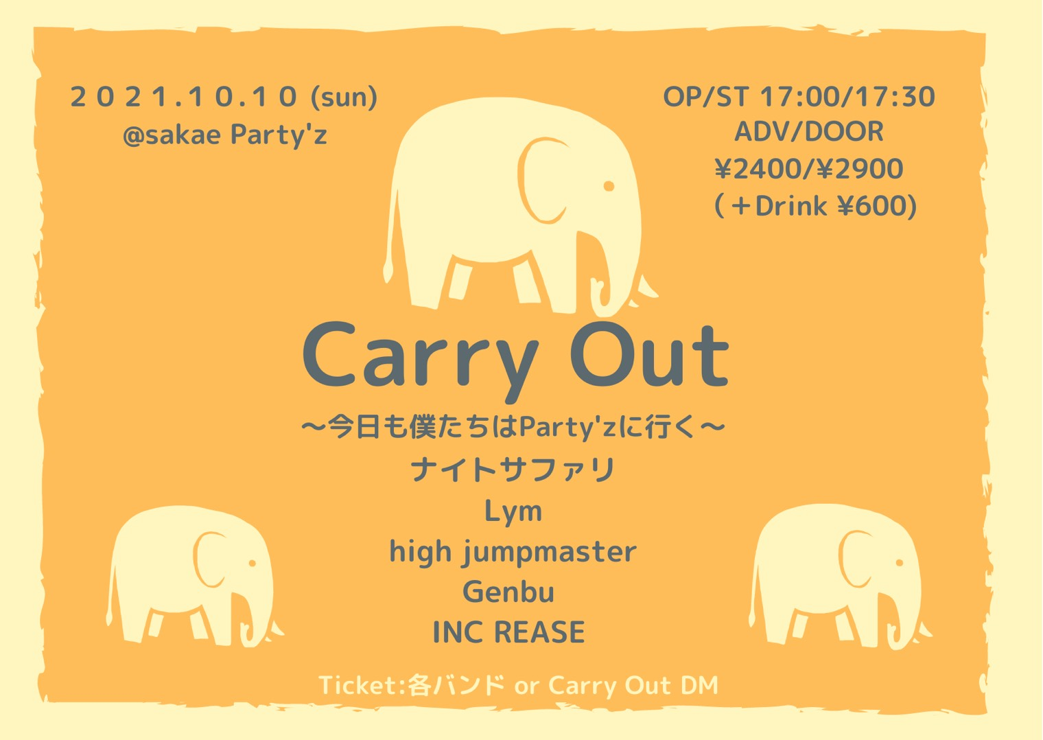 Carry Out~今日も僕たちはParty'zに行く~
