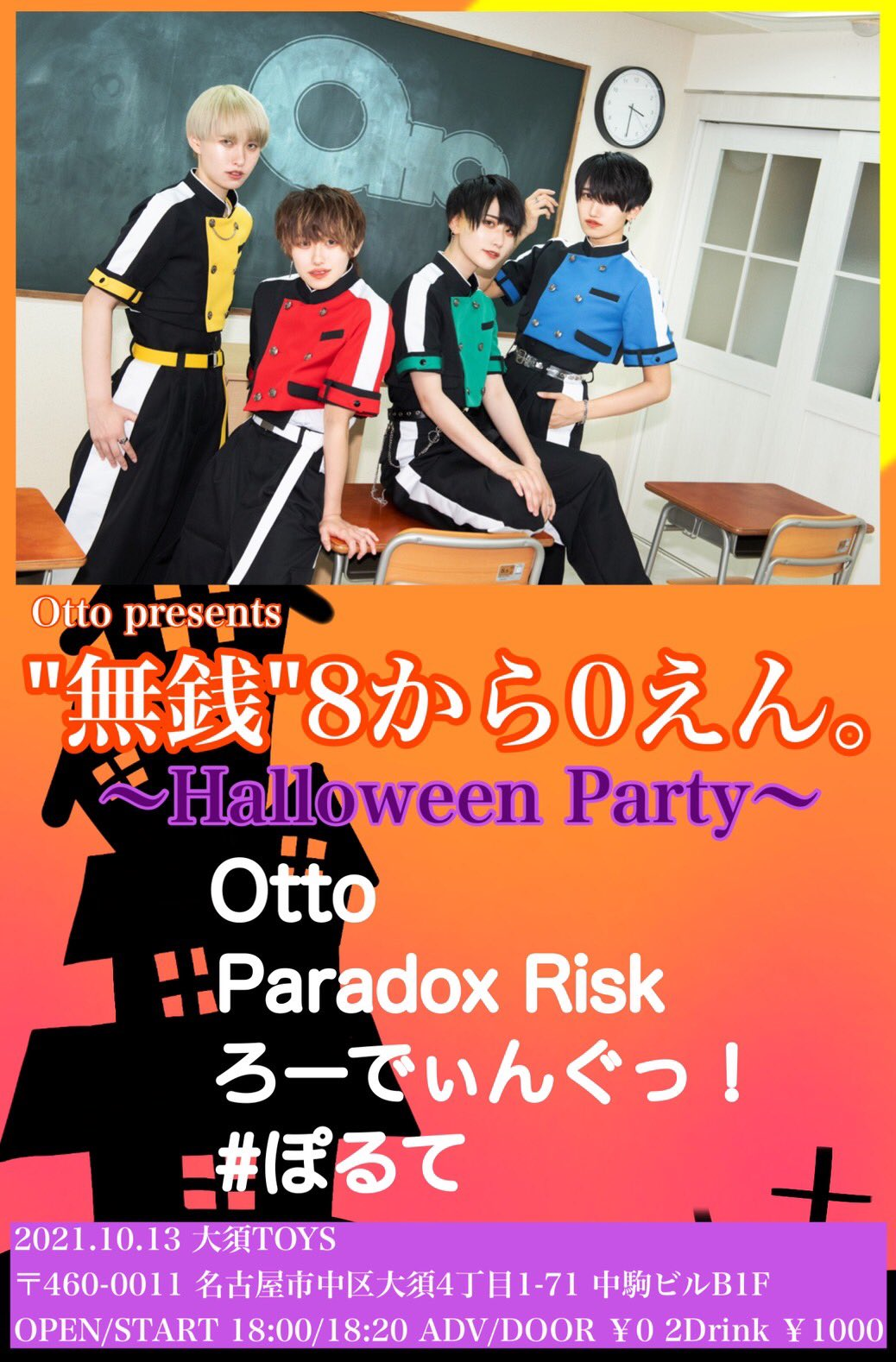 """Otto presents """"無銭""""8から0えん。~Halloween Party~"""