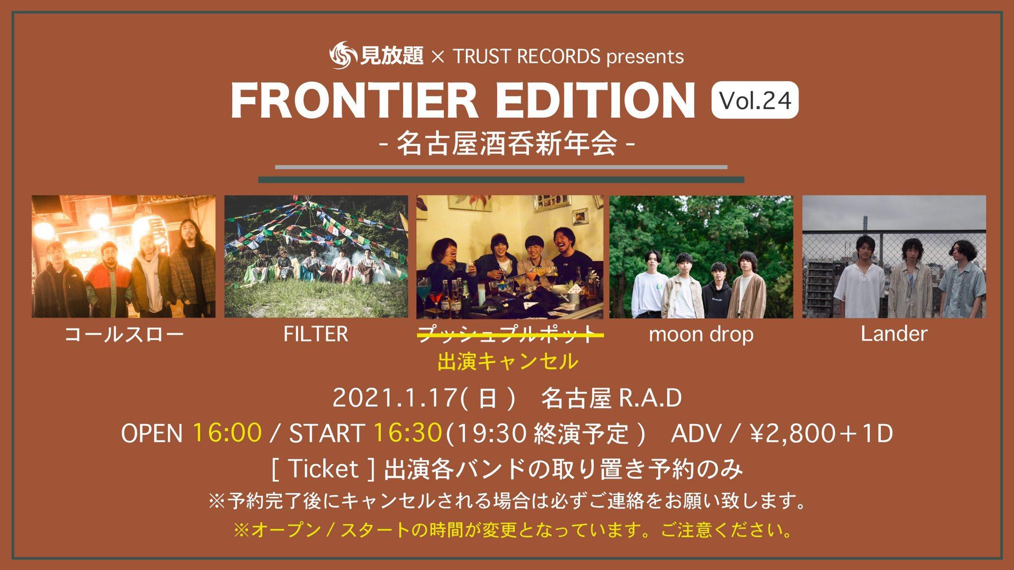 "見放題×TRUST RECORDS presents ""FRONTIER EDITION vol.24"" -名古屋酒呑新年会-"