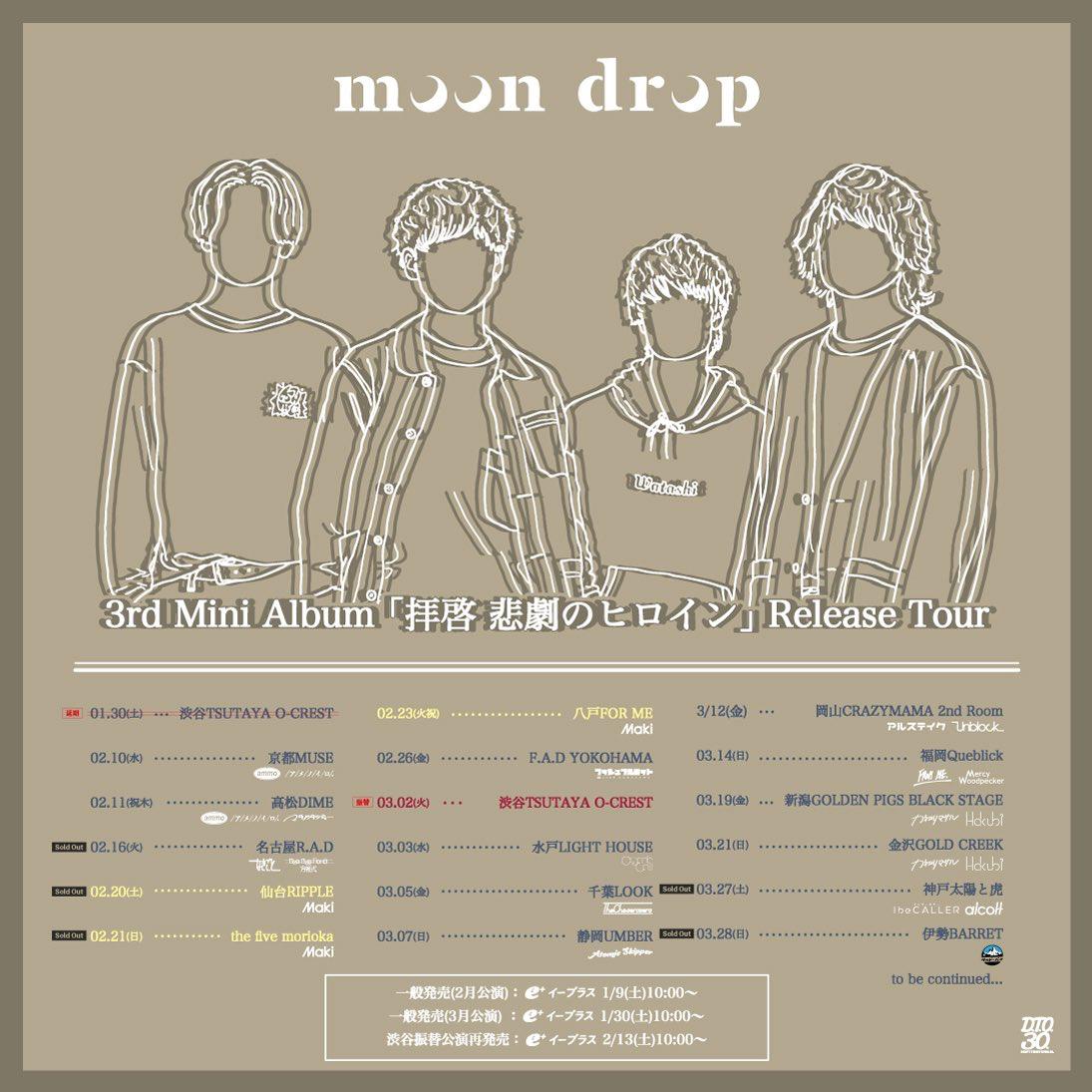 (※時間変更)moon drop 3rd Mini Album「拝啓 悲劇のヒロイン」Release Tour