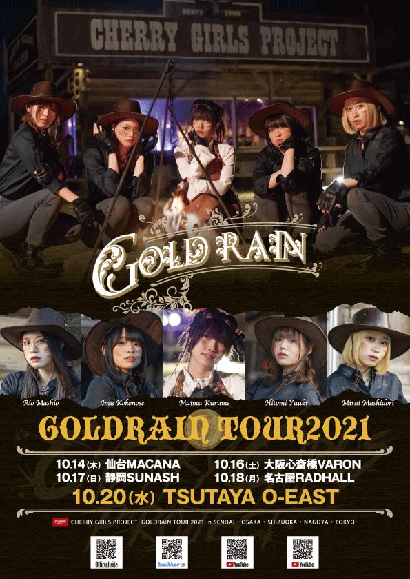 CHERRY GIRLS PROJECT GOLD RAIN TOUR2021