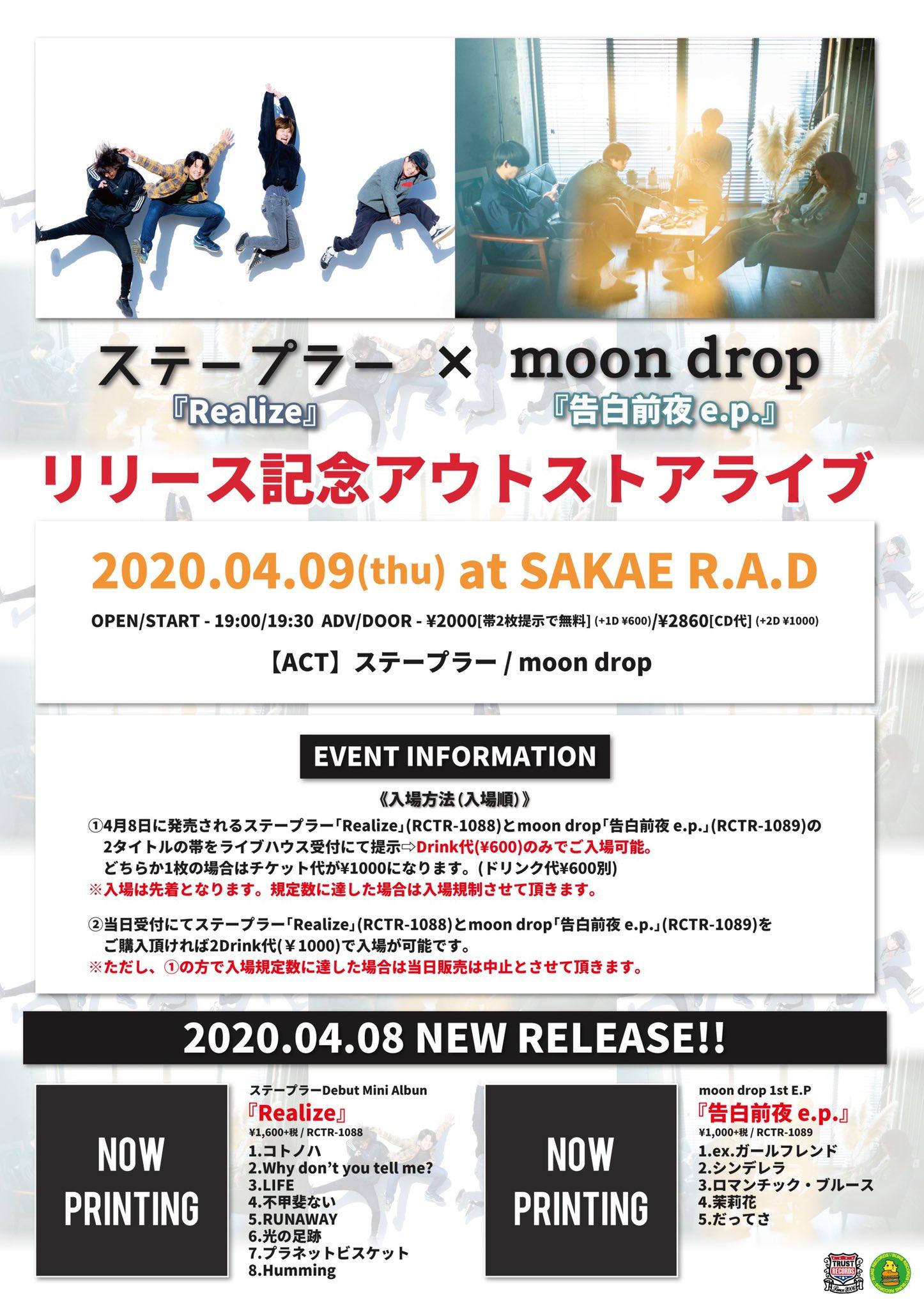 ステープラー『Realize』×moon drop『告白前夜e.p.』リリース記念アウトストアライブ