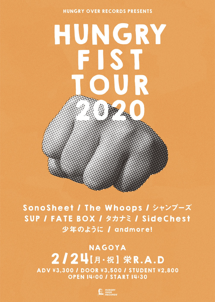 HUNGRY OVER RECORDS presents HUNGRY FIST TOUR 2020