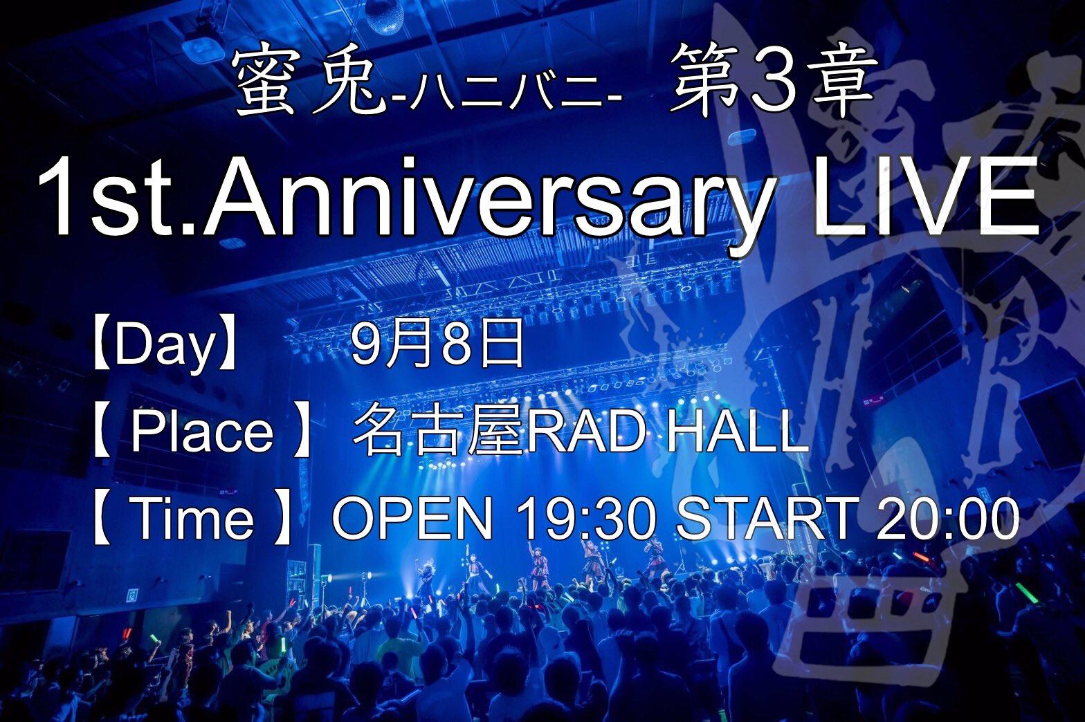 蜜兎 第3章 1st.Anniversary LIVE