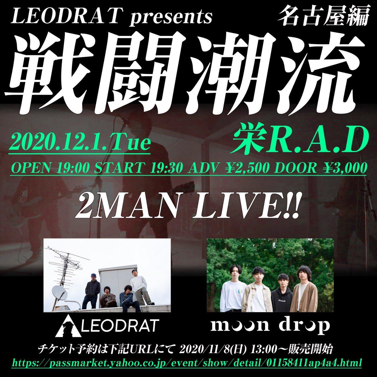 LEODRAT pre. 戦闘潮流〜名古屋編〜