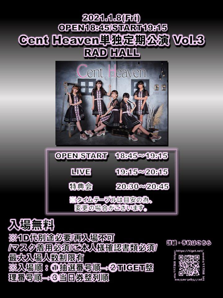 Cent Heaven 単独定期公演Vol.3