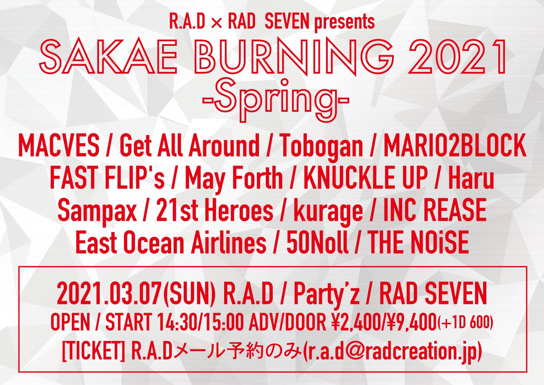 SAKAE BURNING 2021 -Spring-