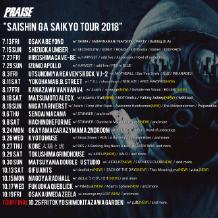 【SAISHIN GA SAIKYO TOUR 2018】