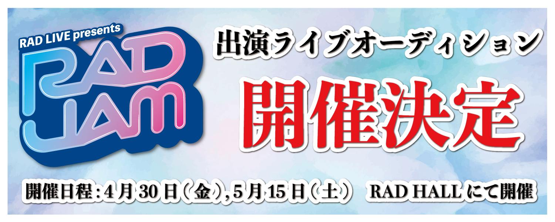 RAD JAM 出演ライブオーディション