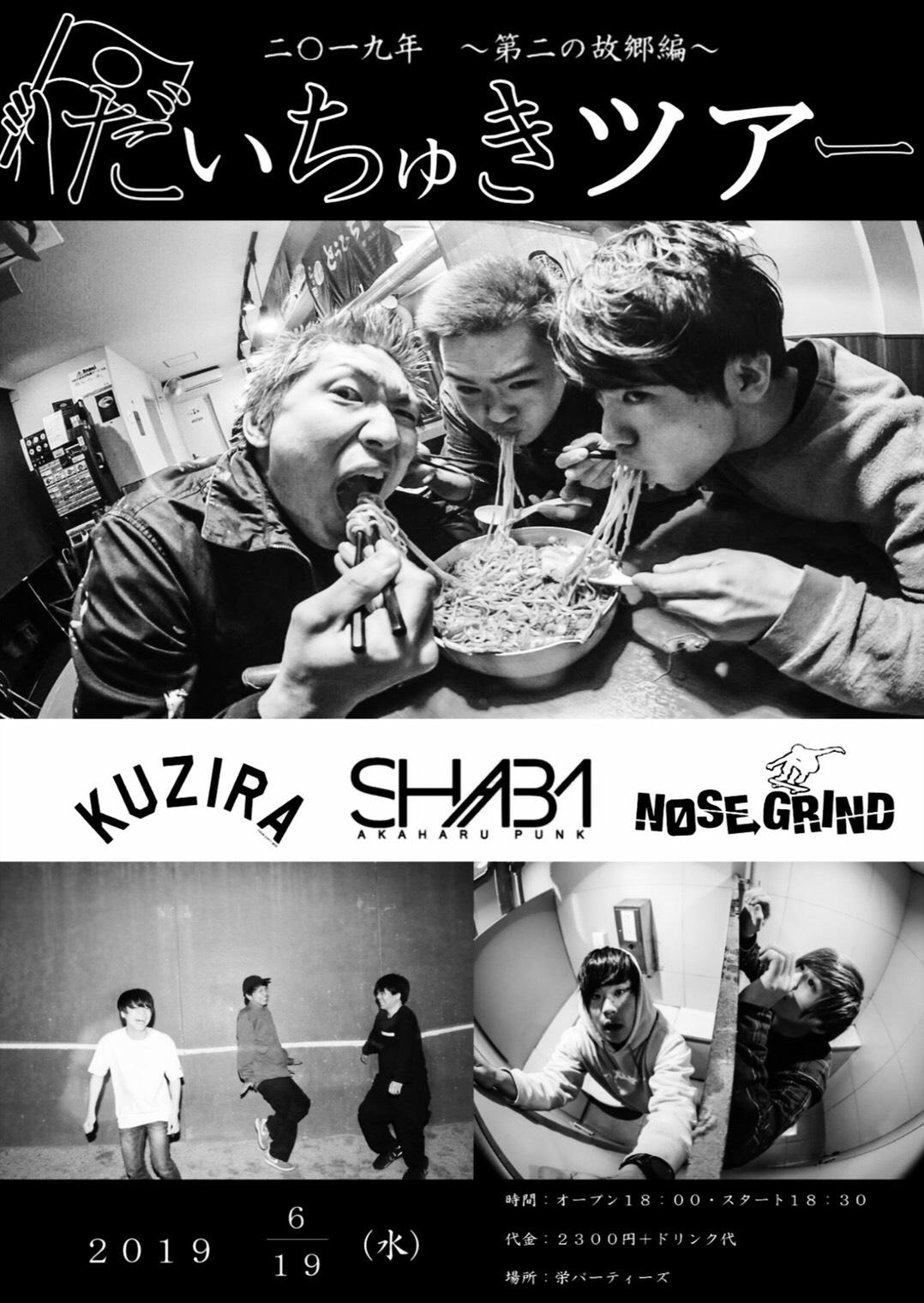 """【SHABA """"だいちゅきツアー""""】"""