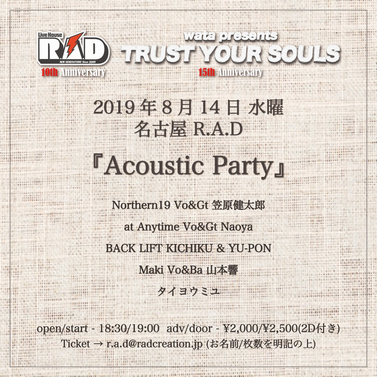 wata presents TRUST YOUR SOULS -15th Anniversary-「Acoutic Party」 R.A.D 10th Anniversary