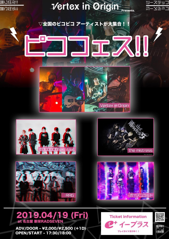 """【Vertex in Origin presents """"ピコフェス!!""""】"""
