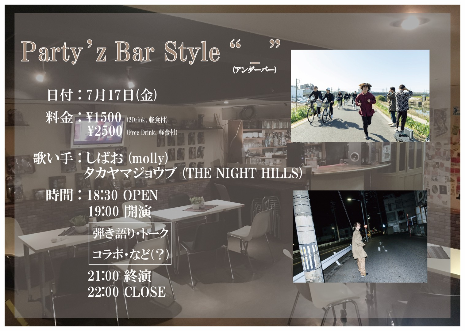 """Party'z Bar Style """"_"""""""
