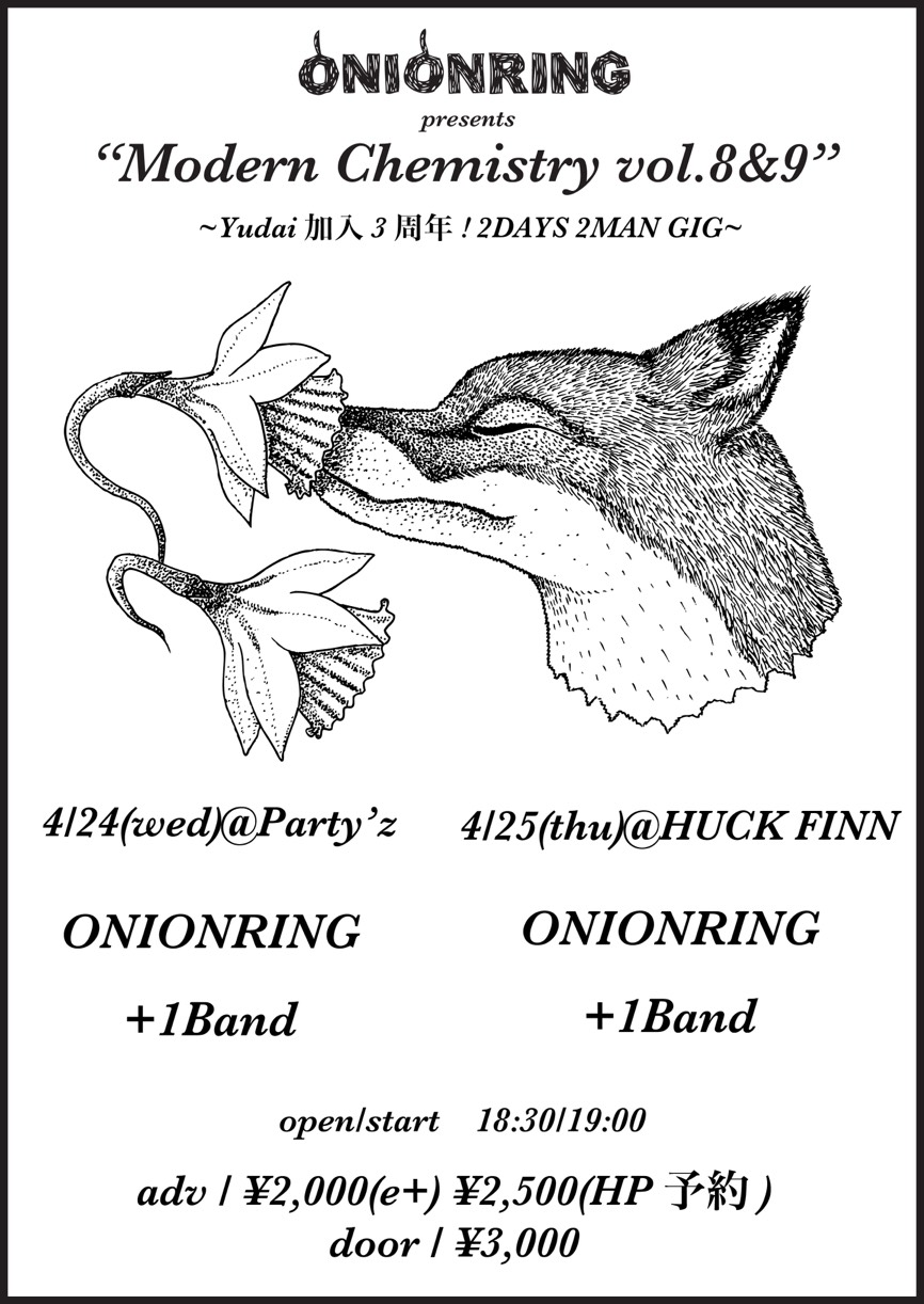 "【ONIONRING pre. ""Modern Chemistry vol.8&9"" ~Yudai加入3周年! 2DAYS 2MAN GIG Day1~】"