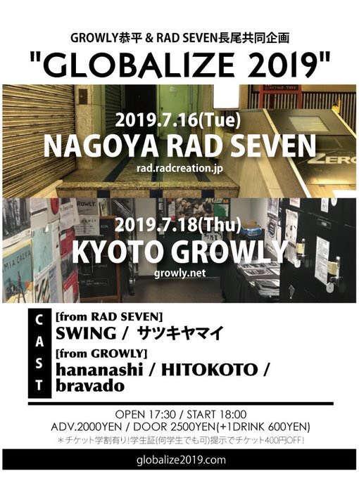 "RAD SEVEN長尾 × GROWLY恭平共同企画 ""GLOBALIZE 2019"""