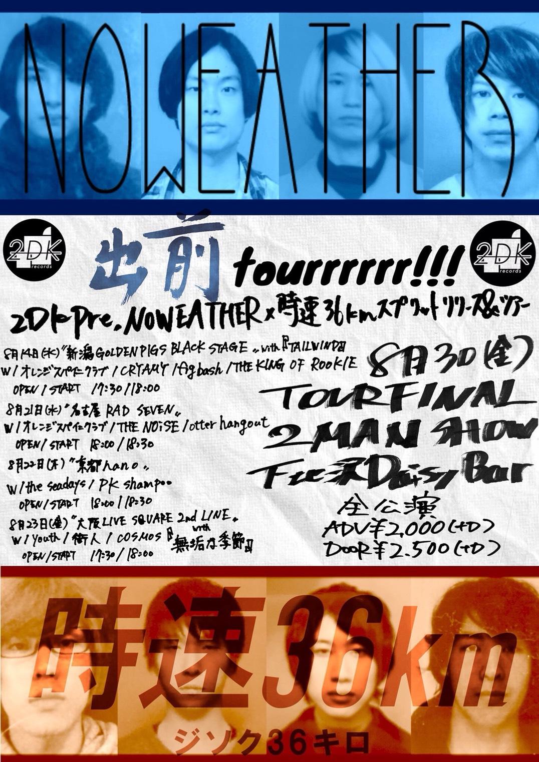 < 時速36km×NOWEATHER ~出前tour!!!~ >