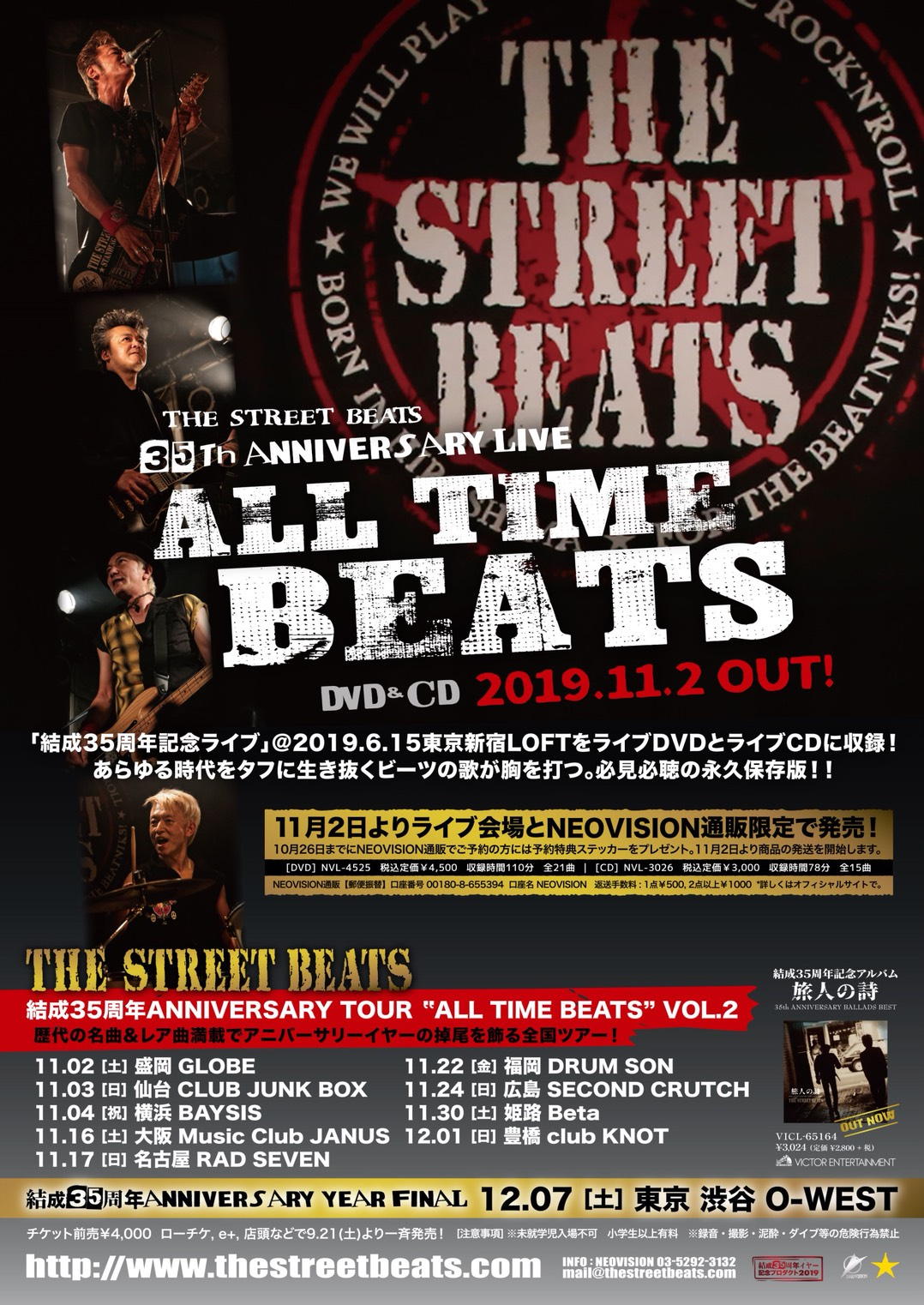 "THE STREET BEATS 結成35周年 ANNIVERSARY TOUR ""ALL TIME BEATS VOL.2"""