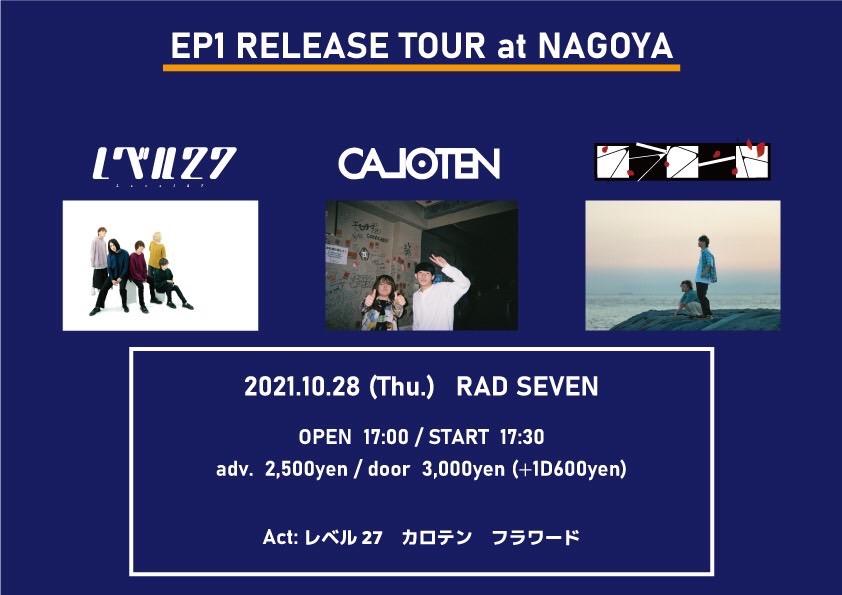 レベル27「EP1」リリースツアー名古屋編