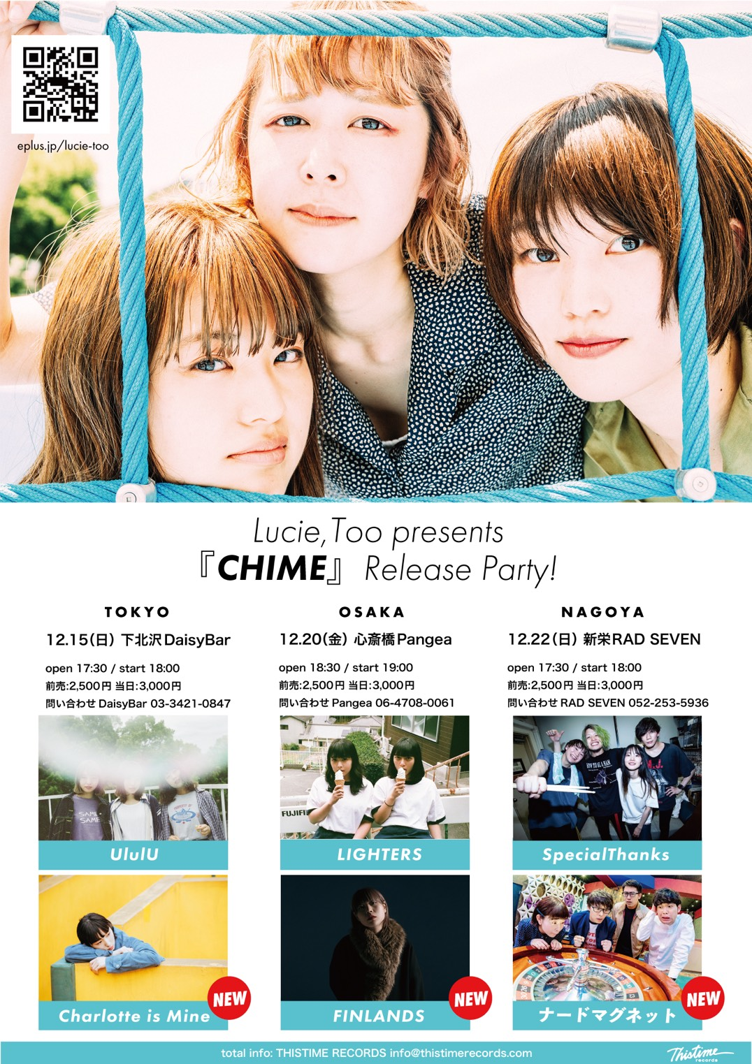 Lucie,Too presents 『CHIME』Release Party!