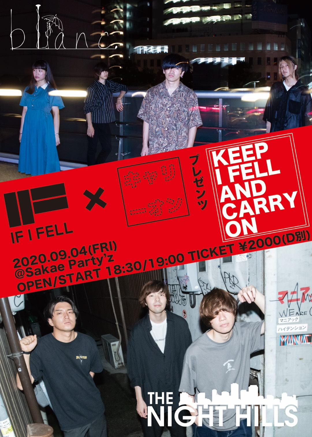 """IF I FELL × Carry On プレゼンツ  """"KEEP I FELL AND CARRY ON"""""""