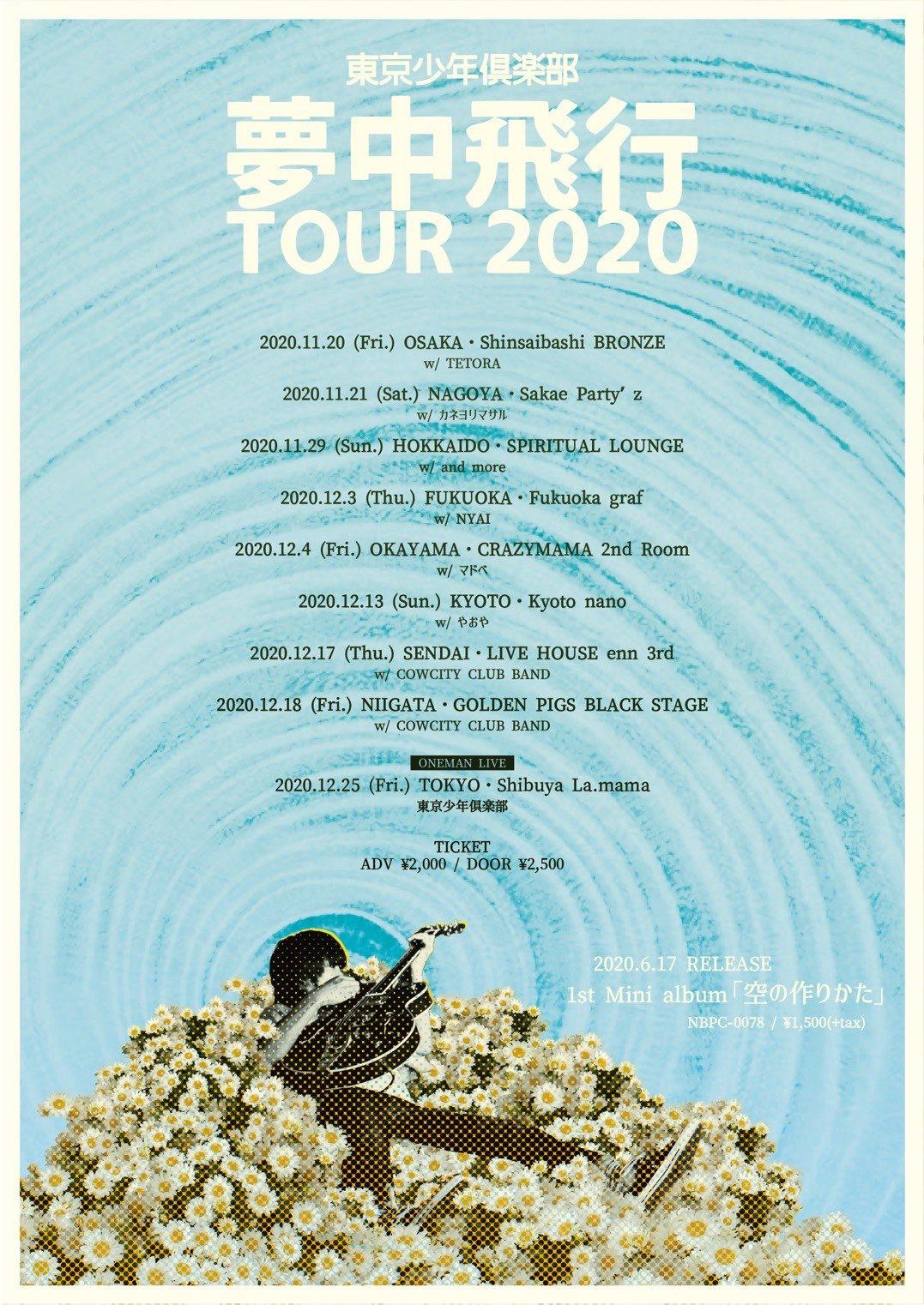 東京少年倶楽部 夢中飛行TOUR 2020