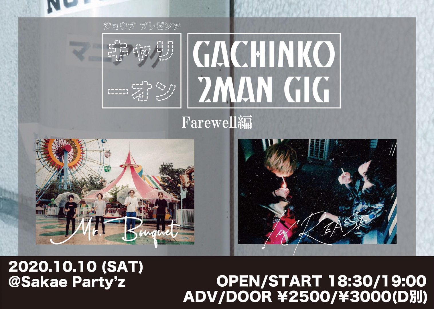 Carry On -GACHINKO 2MAN GIG-